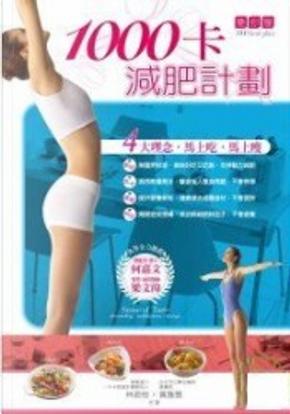 1000卡減肥計劃 by 黃雅慧, 林君怡
