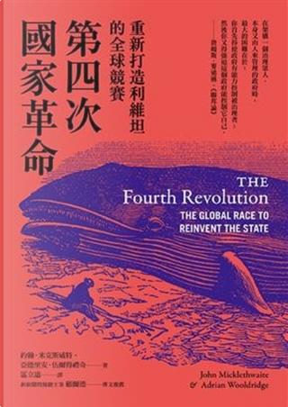 第四次國家革命 by Adrian Wooldridge, John Micklethwaite, 亞德里安.伍爾得禮奇, 約翰.米克斯威特