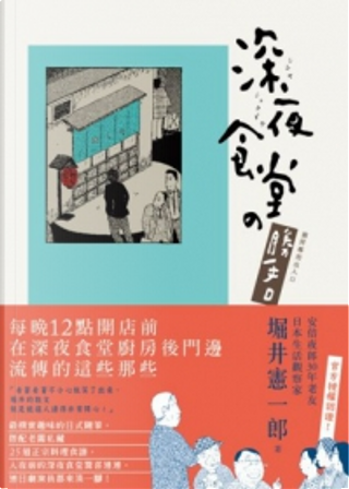 深夜食堂之勝手口 by 堀井憲一郎