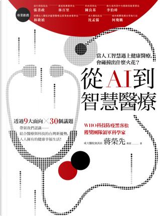 從AI到智慧醫療 by 蔣榮先