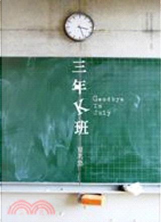三年K班 by 夏茗悠