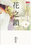 花之鎖 by 湊佳苗