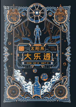 太阳系大乐透 by Philip K. Dick, 菲利普·迪克