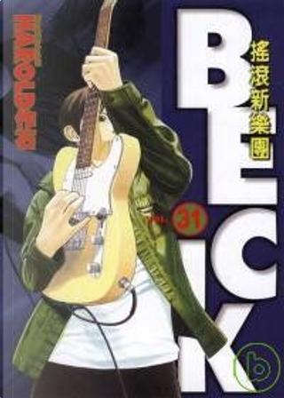 搖滾新樂團 31 by HAROLD作石