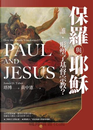 保羅與耶穌 by James D. Tabor