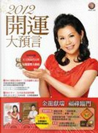 2012開運大預言 by 雨揚居士