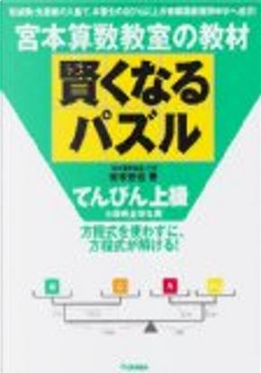 賢くなるパズルてんびん上級 by 宮本哲也