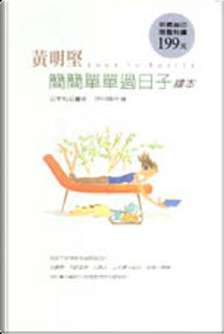 簡簡單單過日子繪本 by 黃明堅, 涉谷陽子