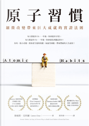 原子習慣 by James Clear