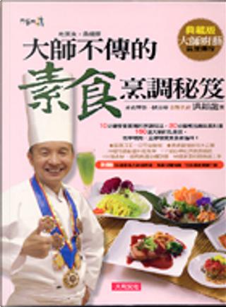 大师不传的素食烹调秘笈 by 洪銀龍