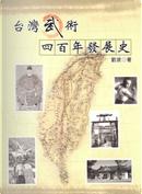 台灣武術四百年發展史 by 劉波