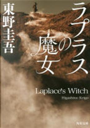 ラプラスの魔女 by 東野圭吾