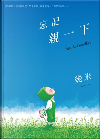 忘記親一下(精裝版) by Jimmy Liao