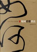 如何看懂書法 by 侯吉諒