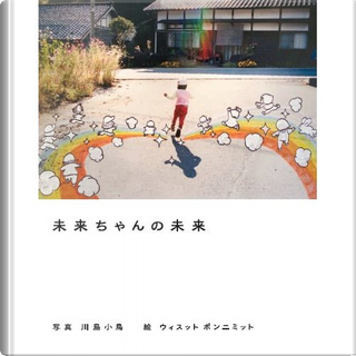 未来ちゃんの未来 by 川島小鳥