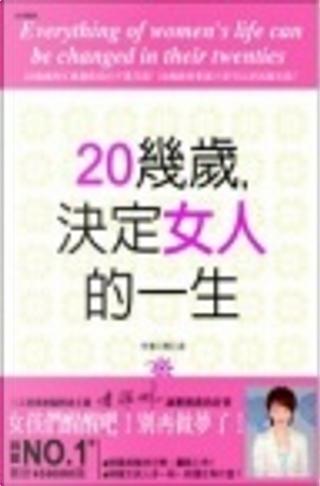 20幾歲,決定女人的一生 by 南仁淑