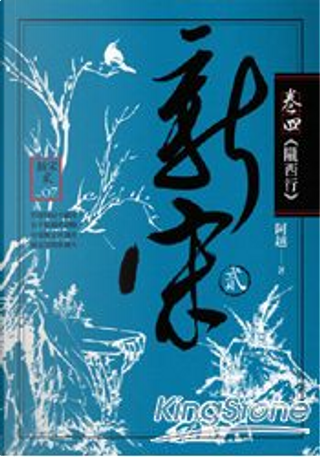 新宋貳 卷四 隴西行 by 阿越