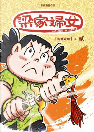 梁家婦女之貳 by 草日