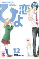 Hiyokoi vol. 12 by Moe Yukimaru