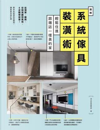 圖解系統傢具裝潢術 by 漂亮家居編輯部