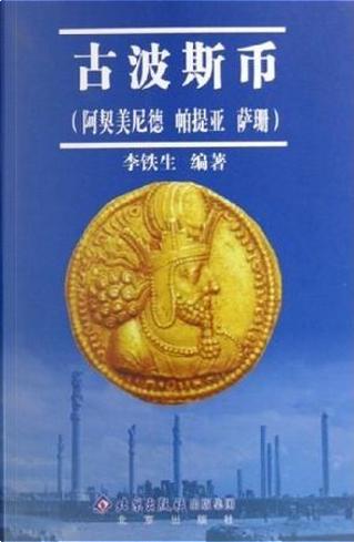 古波斯币 by 李铁生