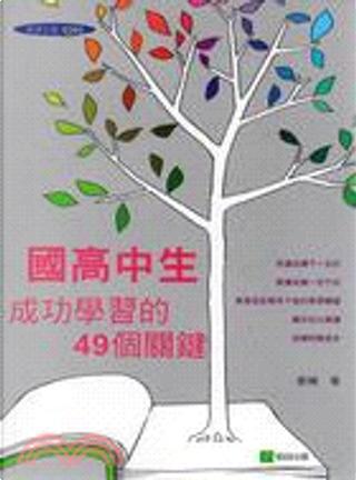 國高中生成功學習的49個關鍵 by 劉暢
