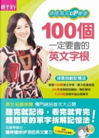 100個一定要會的英文字根 by 徐薇