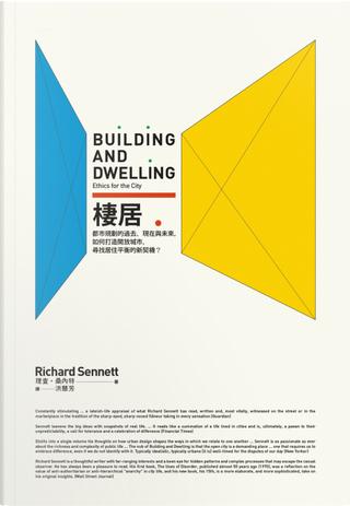 棲居 by Richard Sennett