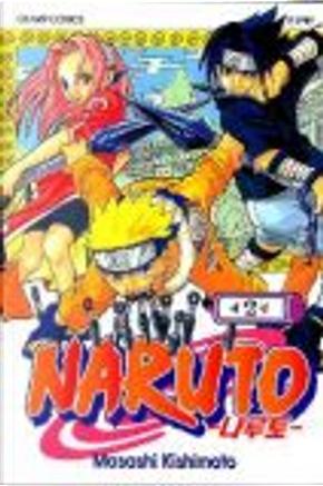 나루토 2 by 기시모토 마사시