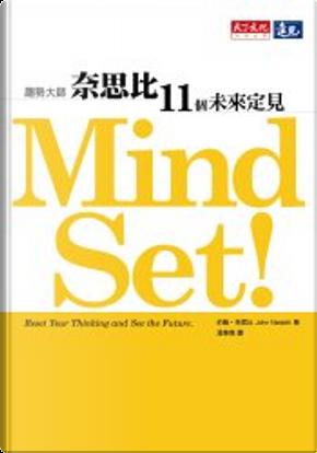 Mind Set!奈思比11個未來定見 by John Naisbitt