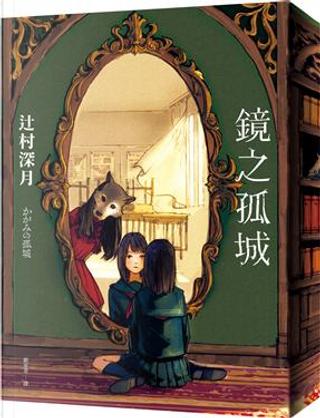 鏡之孤城 by 辻村深月