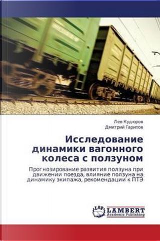Issledovanie dinamiki vagonnogo kolesa s polzunom by Lev Kudyurov