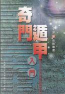 奇門遁甲入門 by 趙子澤