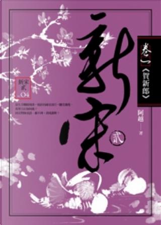 新宋貳.卷一 by 阿越