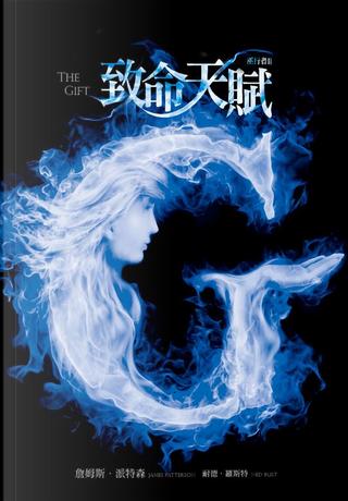 巫行者Ⅱ:致命天賦 by 耐德.羅斯特(Ned Rust), 詹姆斯.派特森(James Patterson)