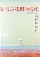 語言是我們的海洋 by 南方朔