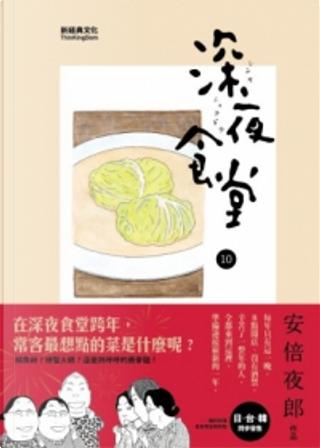 深夜食堂 10 by 安倍夜郎