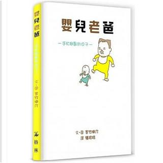 嬰兒老爸 by 吉竹伸介