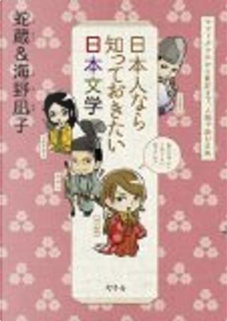 日本人なら知っておきたい日本文学 ヤマトタケルから兼好まで、人物で読む古典 by 蛇蔵, 海野 凪子