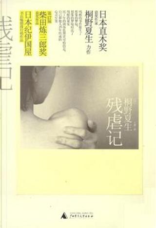残虐记 by 桐野夏生