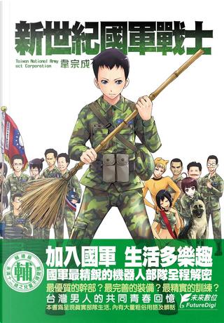 新世紀國軍戰士 by 韋宗成