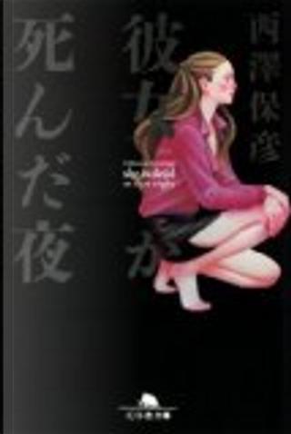 彼女が死んだ夜 by 西澤 保彦