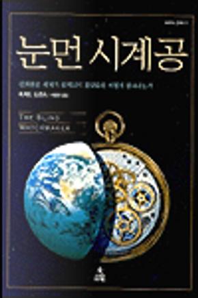 눈먼 시계공 by Richard Dawkins