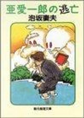 亜愛一郎の逃亡 by 泡坂 妻夫