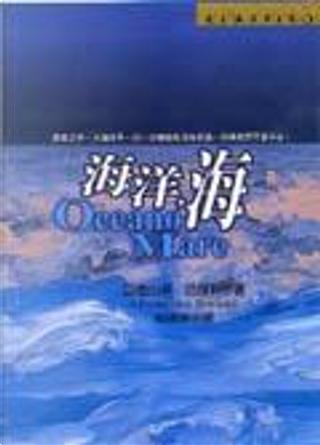 海洋,海 by 亞歷山卓.巴瑞科