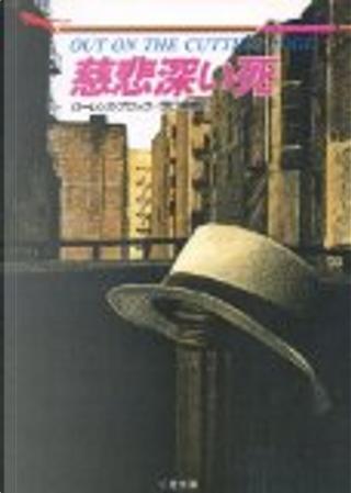 慈悲深い死 by ローレンス ブロック, 田口 俊樹