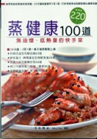 蒸健康100道 by 朱秋樺