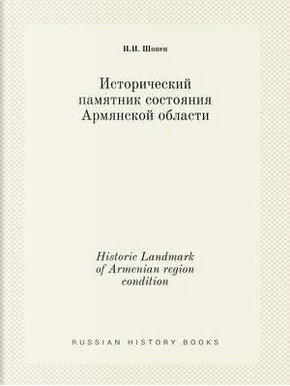 Historic Landmark of Armenian Region Condition by I I Shopen