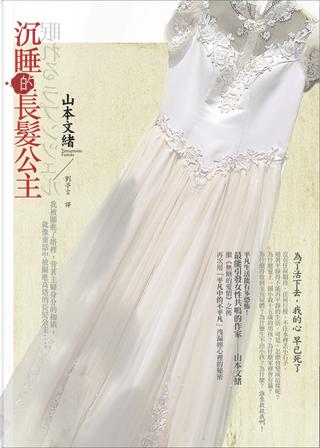 沉睡的長髮公主 by 山本文緒