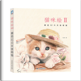 猫咪绘II by 飞乐鸟